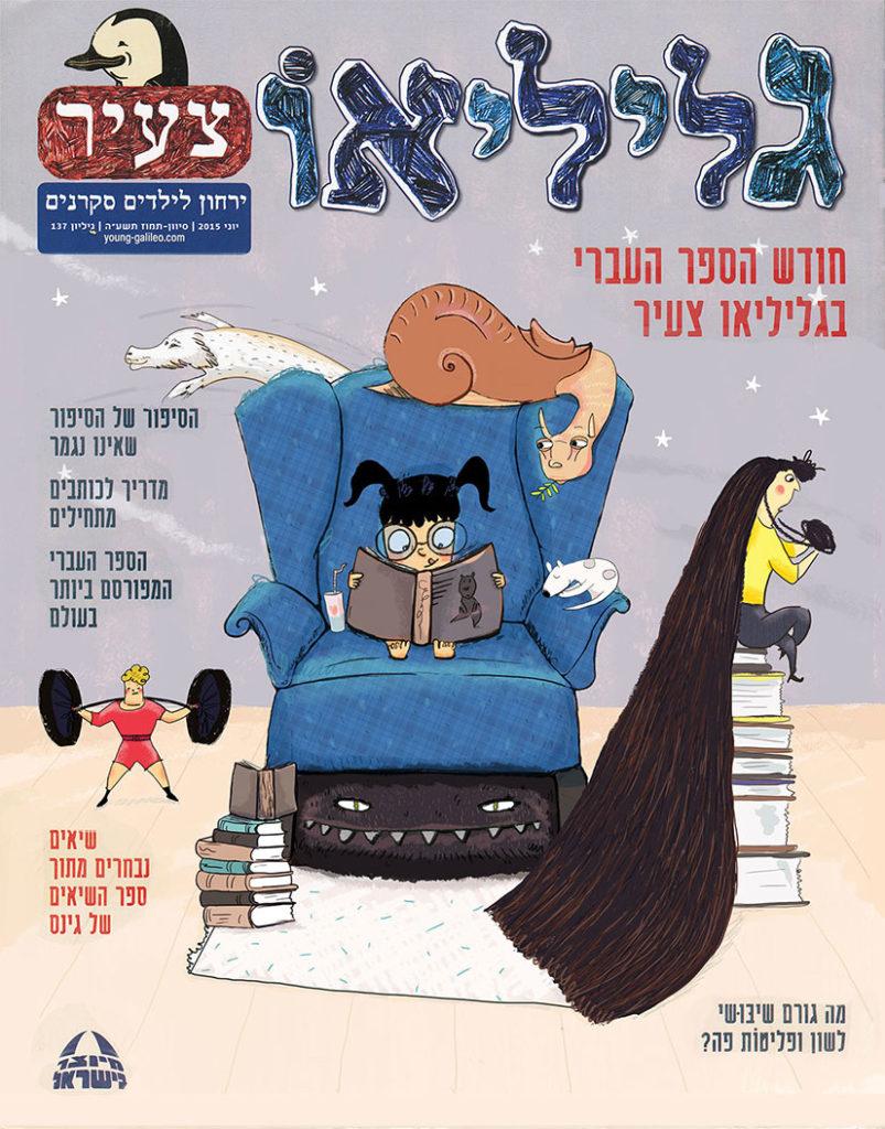 Book Week Magazine Cover