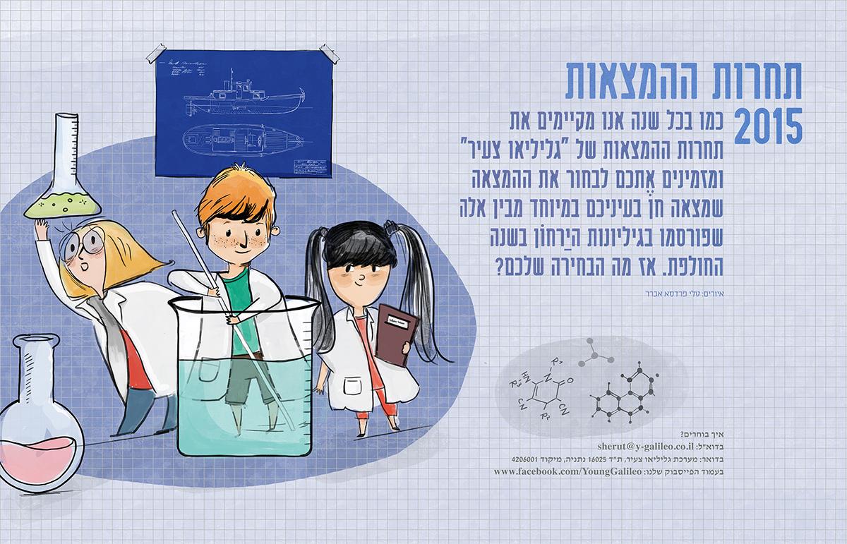 Article Cover - Kid Scientific Inventions