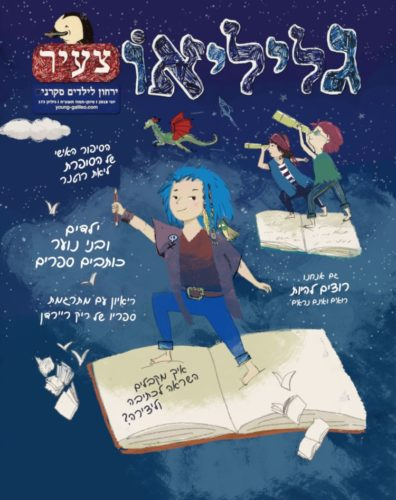Book Week Cover - The Young Galileo